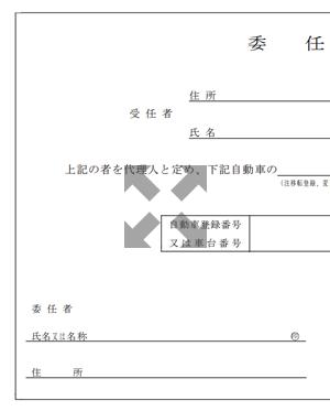 自動車登録専用委任状