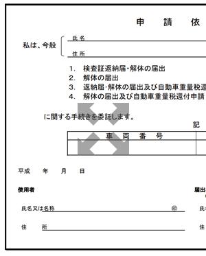 重量税還付申請用委任状