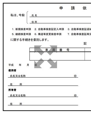軽自動車抹消申請用委任状