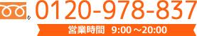 0120-978-837 営業時間 9:00~20:00