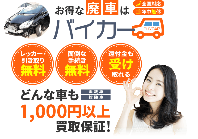 どんなお車でも1,000円以上買取保証